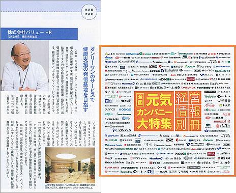 「経営情報別冊-全国元気カンパニー大特集~アイデア企業編」