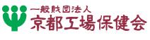 一般財団法人京都工場保健会